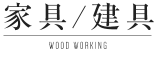 家具/建具 WOOD WORKING