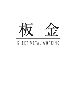 板金 SHEET METAL WORKING