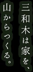 三和木は家を、山からつくる。