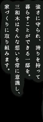 強さに守られ、誇りを持って暮らすことができる一邸を。三和木はそんな思いを常に意識し、家づくりに取り組みます。