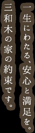 一生にわたる、安心と満足を。三和木の家の約束です。